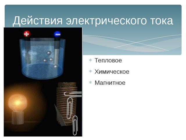 Тепловое Химическое Магнитное Действия электрического тока