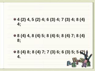 4 (2) 4, 5 (2) 4; 6 (3) 4; 7 (3) 4; 8 (4) 4; 4 (2) 4, 5 (2) 4; 6 (3) 4; 7 (3