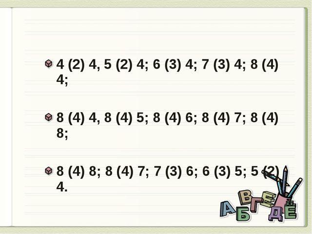 4 (2) 4, 5 (2) 4; 6 (3) 4; 7 (3) 4; 8 (4) 4; 4 (2) 4, 5 (2) 4; 6 (3) 4; 7 (3...