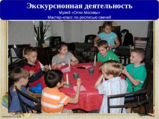 Экскурсионная деятельность Музей «Огни Москвы» Мастер-класс по росписью свечей