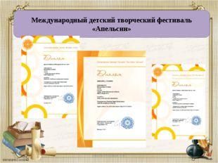 Международный детский творческий фестиваль «Апельсин»