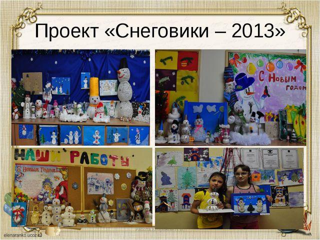 Проект «Снеговики – 2013»