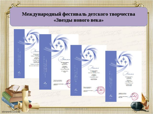 Международный фестиваль детского творчества «Звезды нового века»