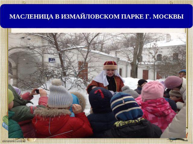 МАСЛЕНИЦА В ИЗМАЙЛОВСКОМ ПАРКЕ Г. МОСКВЫ