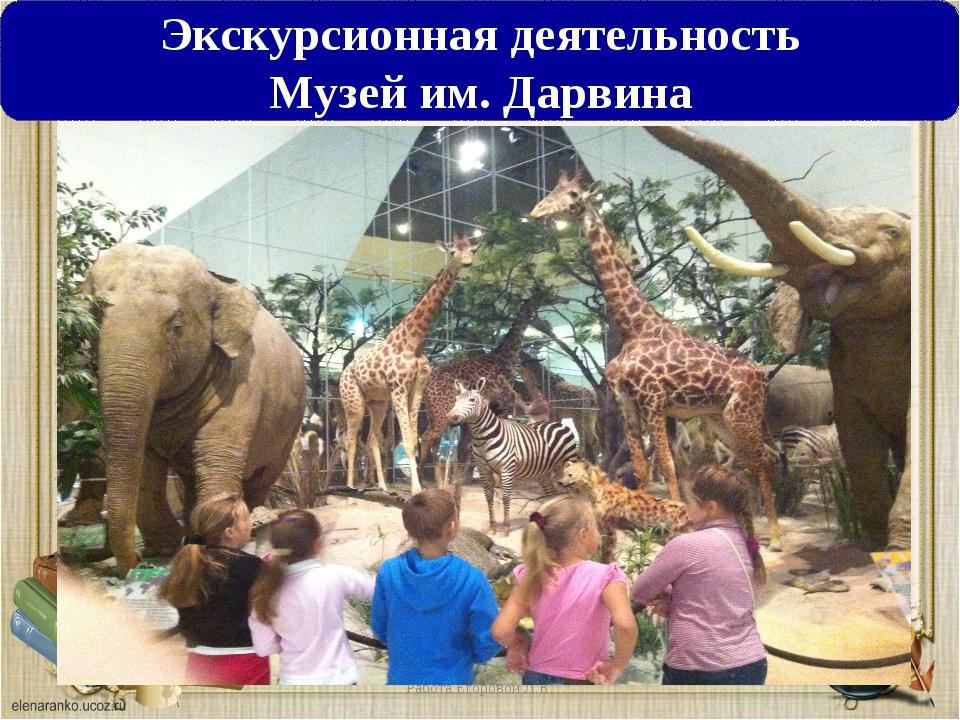 Экскурсионная деятельность Музей им. Дарвина