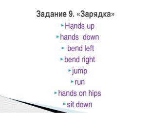 Hands up hands down bend left bend right jump run hands on hips sit down Зада
