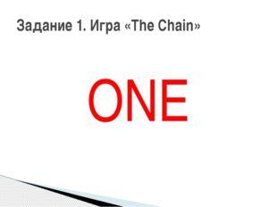 ONE Задание 1. Игра «The Chain»