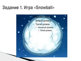 Задание 1. Игра «Snowball»
