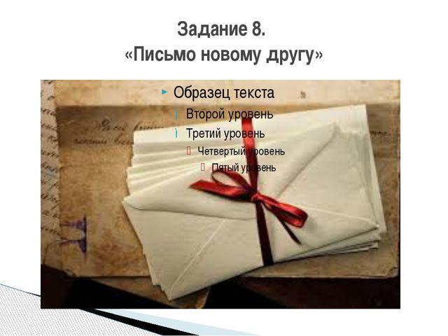 Задание 8. «Письмо новому другу»