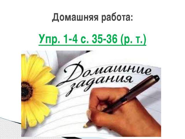 Упр. 1-4 с. 35-36 (р. т.) Домашняя работа: