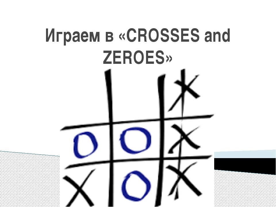 Играем в «CROSSES and ZEROES»