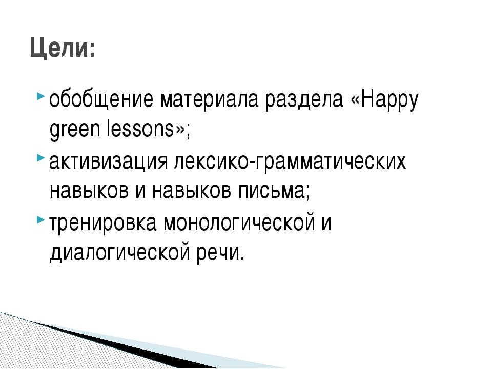 обобщение материала раздела «Happy green lessons»; активизация лексико-грамма...