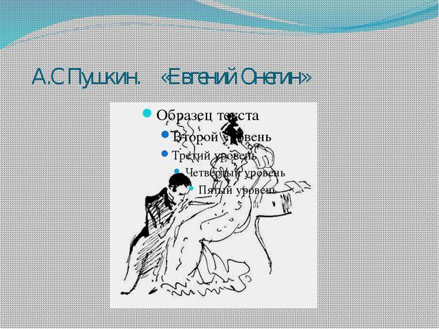 А.С Пушкин. «Евгений Онегин»