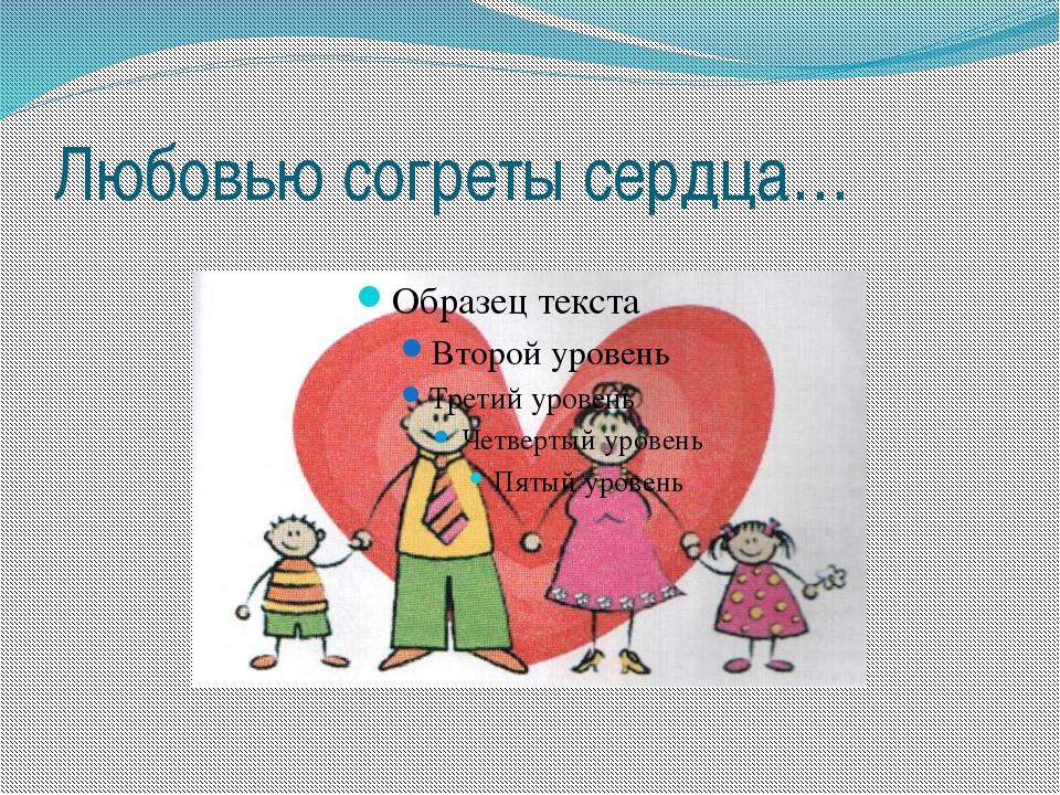 Любовью согреты сердца…