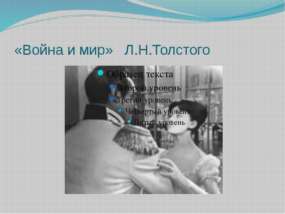 «Война и мир» Л.Н.Толстого