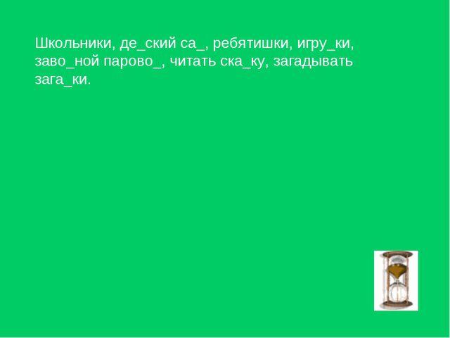 Школьники, де_ский са_, ребятишки, игру_ки, заво_ной парово_, читать ска_ку,...