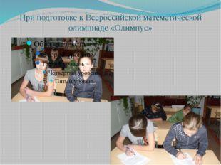 При подготовке к Всероссийской математической олимпиаде «Олимпус»