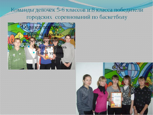 Команды девочек 5-6 классов и 8 класса победители городских соревнований по б...