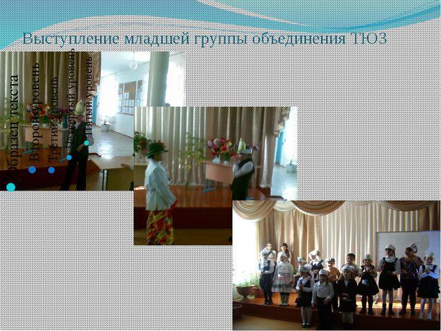 Выступление младшей группы объединения ТЮЗ