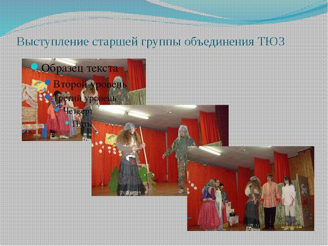 Выступление старшей группы объединения ТЮЗ