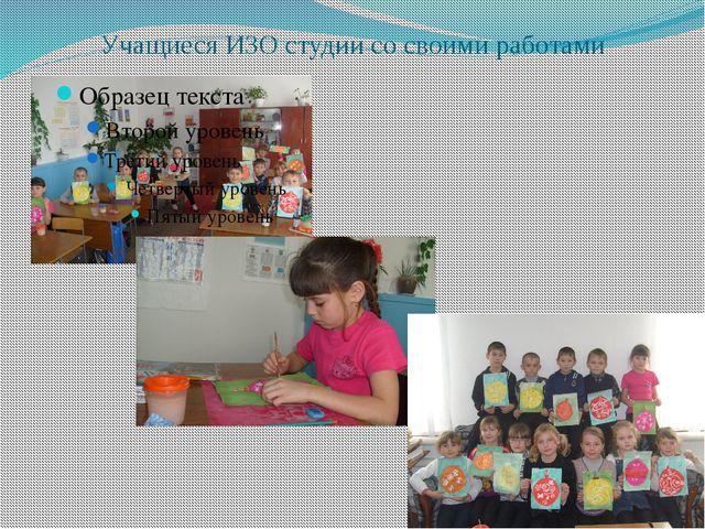 Учащиеся ИЗО студии со своими работами