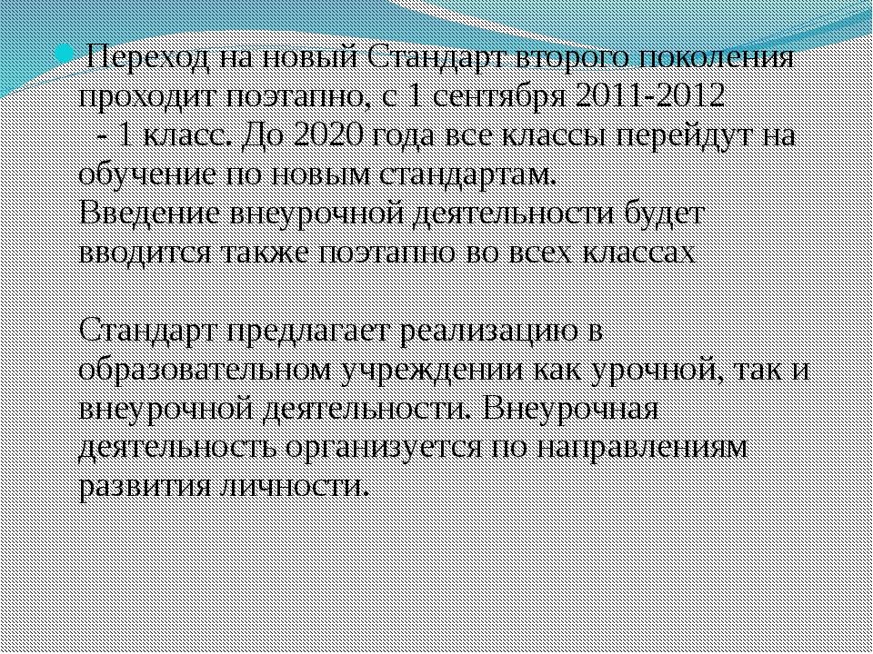 Переход на новый Стандарт второго поколения проходит поэтапно, с 1 сентября 2...