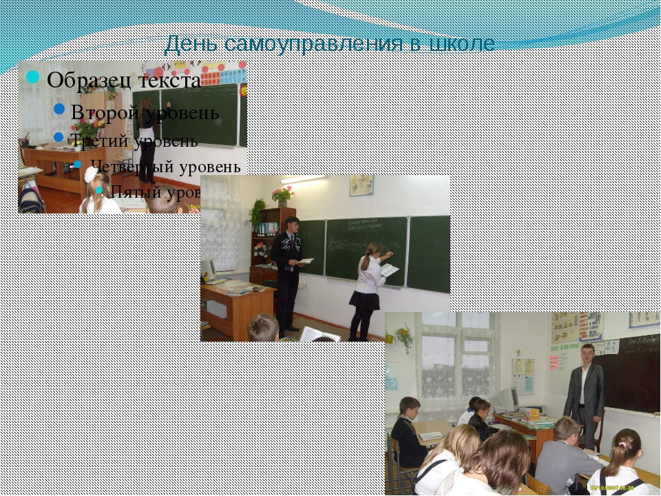 День самоуправления в школе