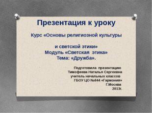 Презентация к уроку Курс «Основы религиозной культуры и светской этики» Модул