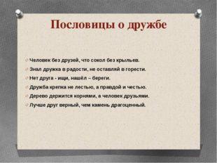 Пословицы о дружбе Человек без друзей, что сокол без крыльев. Знал дружка в р