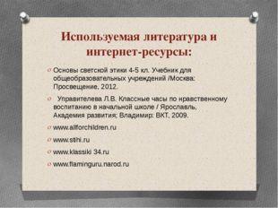 Используемая литература и интернет-ресурсы: Основы светской этики 4-5 кл. Уче