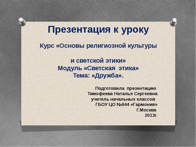 Презентация к уроку Курс «Основы религиозной культуры и светской этики» Модул...