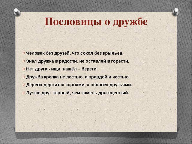 Пословицы о дружбе Человек без друзей, что сокол без крыльев. Знал дружка в р...