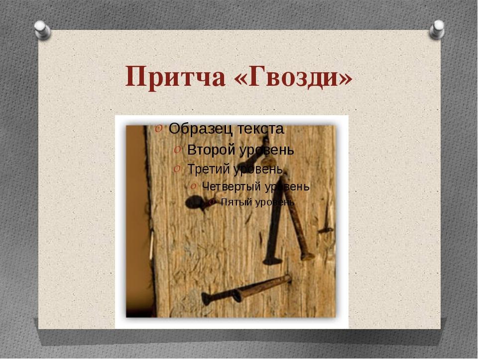 Притча «Гвозди»
