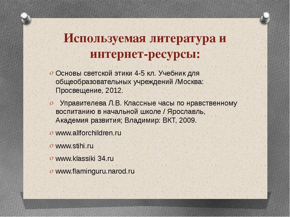 Используемая литература и интернет-ресурсы: Основы светской этики 4-5 кл. Уче...