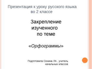 Презентация к уроку русского языка во 2 классе Закрепление изученного по теме