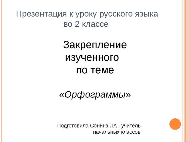 Презентация к уроку русского языка во 2 классе Закрепление изученного по теме...