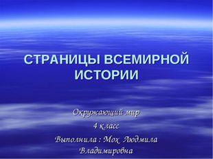 СТРАНИЦЫ ВСЕМИРНОЙ ИСТОРИИ Окружающий мир 4 класс Выполнила : Мох Людмила Вла