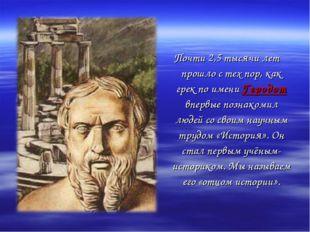 Почти 2,5 тысячи лет прошло с тех пор, как грек по имени Геродот впервые позн