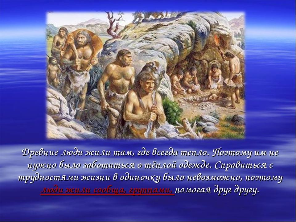 Древние люди жили там, где всегда тепло. Поэтому им не нужно было заботиться...