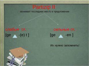 Partizip II занимает последнее место в предложении слабые гл. сильные гл. [ge