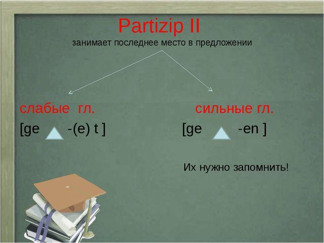 Partizip II занимает последнее место в предложении слабые гл. сильные гл. [ge...