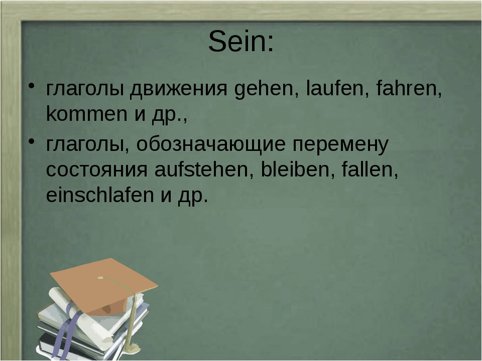 Sein: глаголы движения gehen, laufen, fahren, kommen и др., глаголы, обознача...