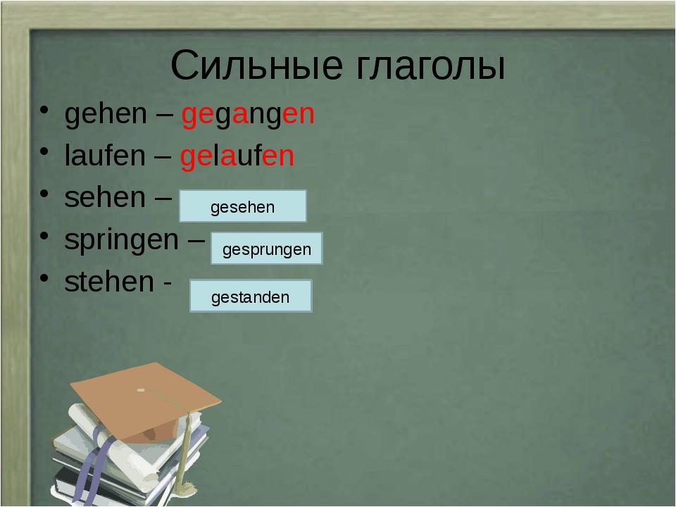 Сильные глаголы gehen – gegangen laufen – gelaufen sehen – springen – stehen...