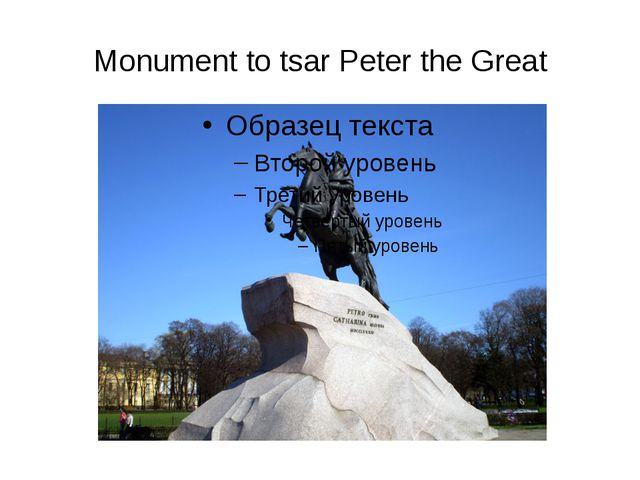 Monument to tsar Peter the Great