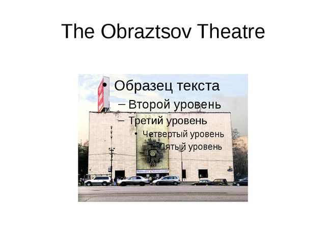The Obraztsov Theatre