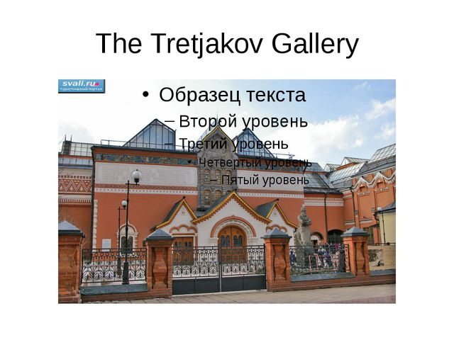 The Tretjakov Gallery