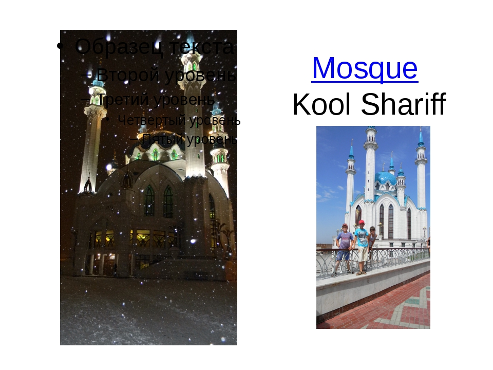 Mosque Kool Shariff