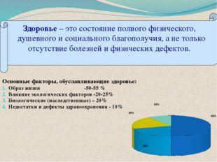 Основные факторы, обуславливающие здоровье: Образ жизни -50-55 % Влияние эко