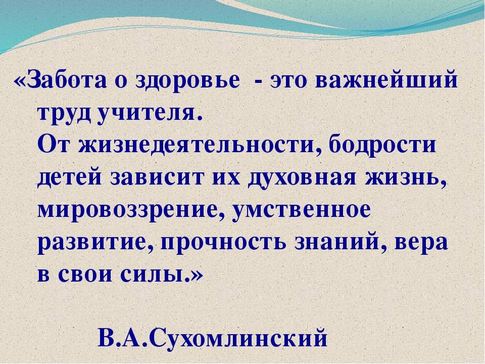 «Забота о здоровье - это важнейший труд учителя. От жизнедеятельности, бодрос...