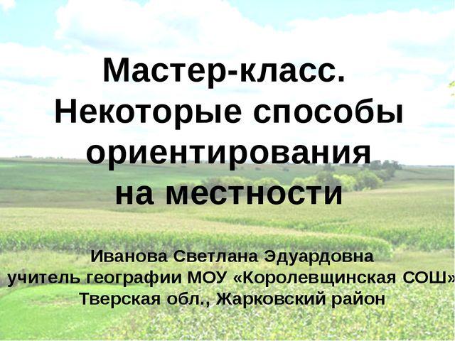 Мастер-класс. Некоторые способы ориентирования на местности Иванова Светлана...